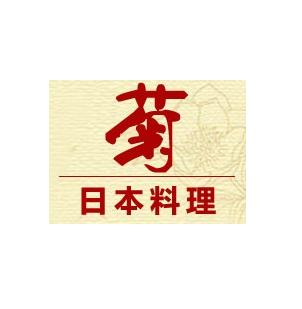 菊日本料理加盟