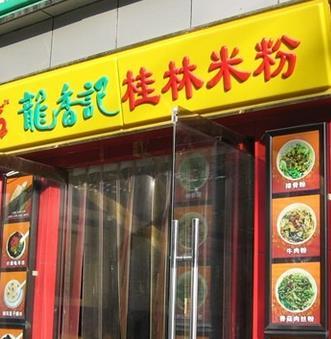 龍香記桂林米粉加盟