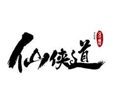 仙侠道加盟
