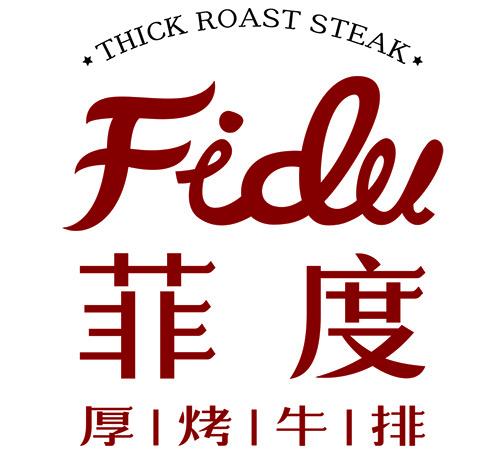 菲度厚烤牛排加盟