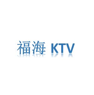 福海KTV加盟