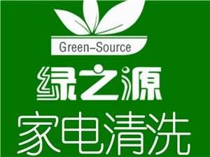 綠之源家電清洗加盟