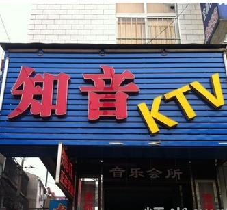 知音KTV加盟