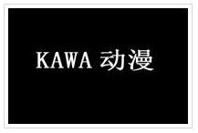Kawa動漫加盟