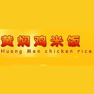 友一家黃燜雞米飯加盟