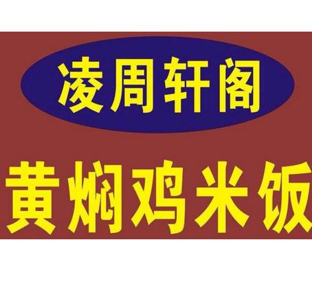 凌周軒閣黃燜雞米飯加盟