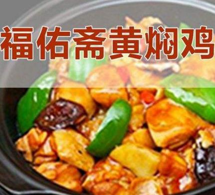 福佑斋黄焖鸡米饭加盟