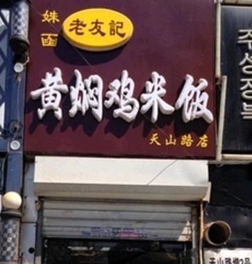 姝函老友记黄焖鸡米饭加盟