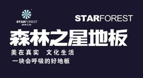 森林之星加盟