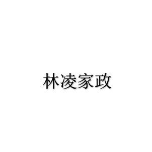 林凌家政加盟