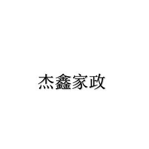 杰鑫家政加盟