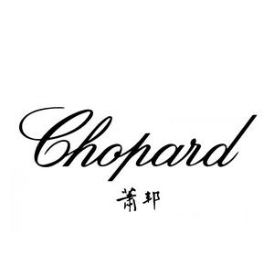 萧邦Chopard加盟