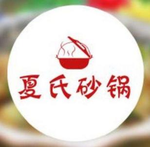 夏氏砂锅加盟