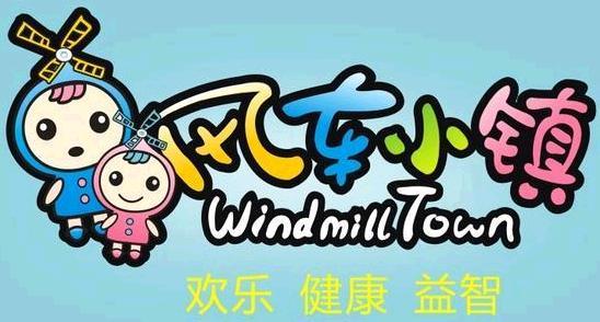 風車小鎮加盟