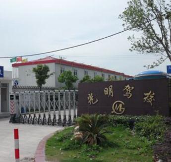 上海周浦光明駕校加盟