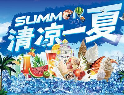 清涼一夏冰淇淋加盟