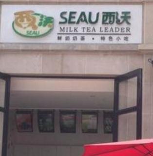 西沃鮮奶奶茶加盟