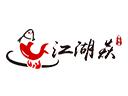 江湖焱烤鱼加盟