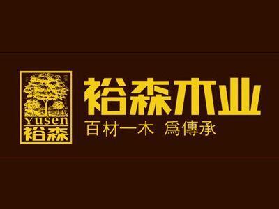 裕森木業加盟