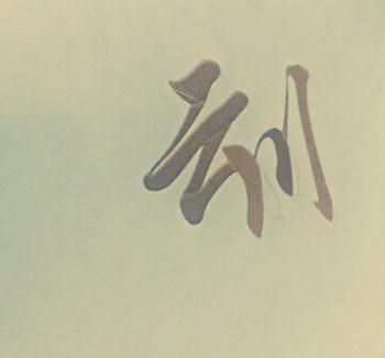 云川台球俱乐部加盟