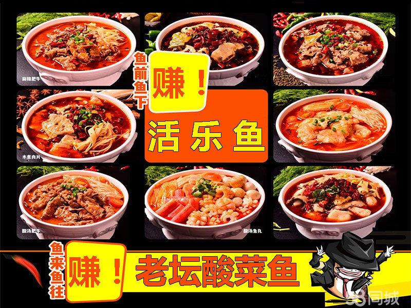 活乐鱼老坛酸菜鱼米饭加盟