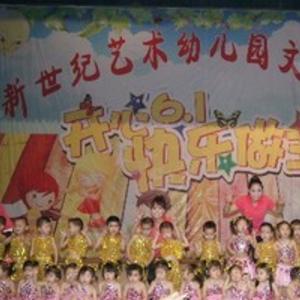 新世紀藝術幼兒園加盟