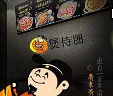 煲侍郎煲仔砂锅饭加盟