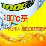 100℃茶飲料加盟