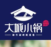 大城小锅火锅加盟