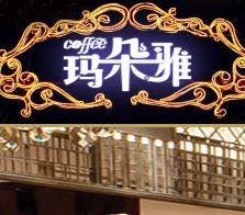 玛朵雅咖啡加盟