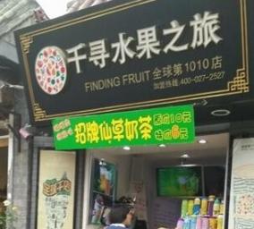 千尋水果之旅飲品加盟