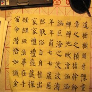 書法藝術加盟