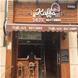 Kaffa 卡法饮品加盟