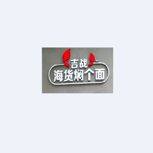 吉战海货焖个面加盟