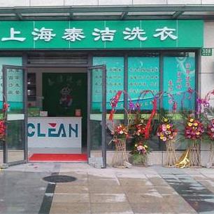泰潔洗衣店加盟