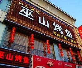 重慶巫山烤魚加盟