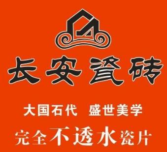 长安瓷砖加盟