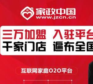 家政中国O2O平台加盟