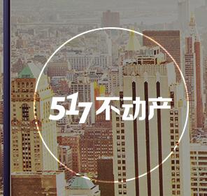 517不動產品牌加盟
