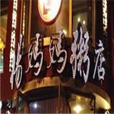 杨妈妈粥店加盟