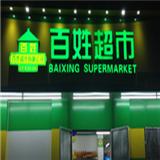 百姓超市加盟