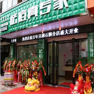 百年吳越祛痘護膚品加盟