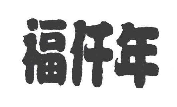 福仟年電解水機加盟