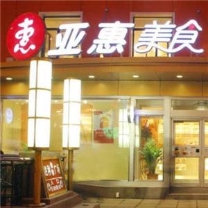 亚惠快餐加盟