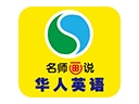 華人(ren)英(ying)語加盟