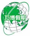萬博旅游加盟