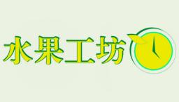 水(shui)果工坊加yong) width=