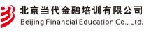 当代金融培训加盟
