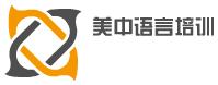 美中语言培训加盟
