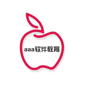 aaa軟件教育加盟